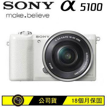 SONY α5100可交換式鏡頭相機KIT-白