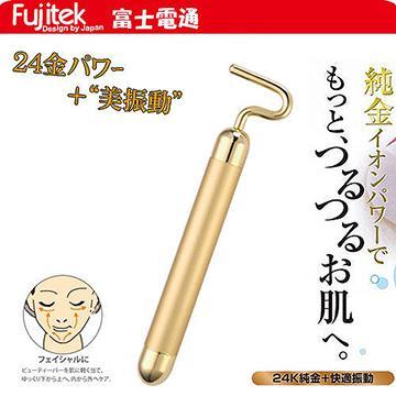 Fujitek 24K黃金賦活緊緻美容棒