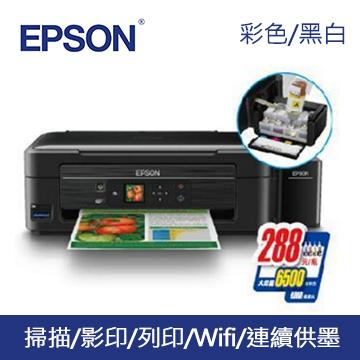 EPSON L455原廠連續供墨複合機