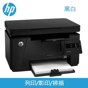 HP Laserjet Pro M125a雷射事務機