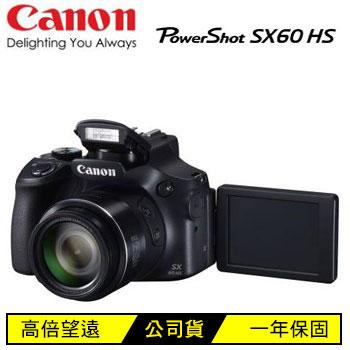 Canon PowerShot SX60類單眼相機
