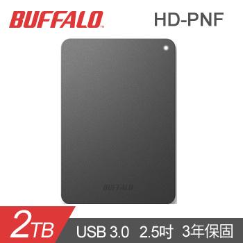 BUFFALO 2.5吋 2TB 防震 外接硬碟