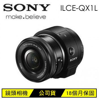 SONY QX1鏡頭式相機 KIT