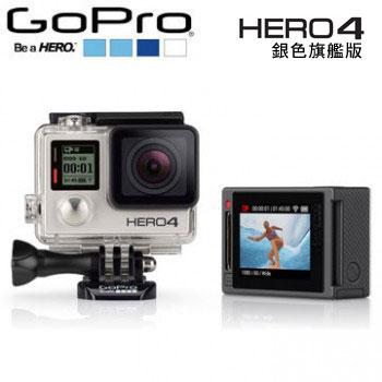 GoPro HERO 4 運動攝影機-銀色旗艦版