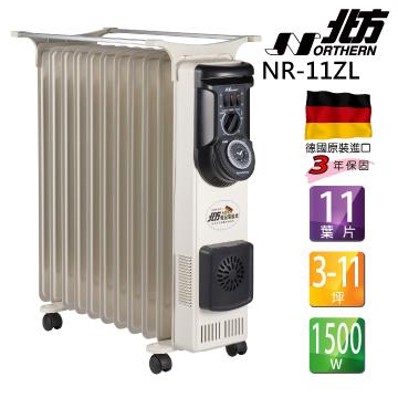 北方 11片葉片式電暖器