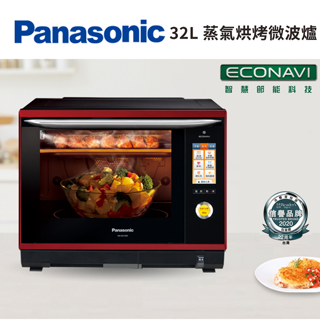 Panasonic30L蒸氣烘烤微波爐