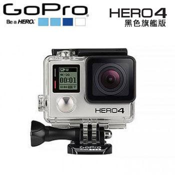 GoPro HERO 4 運動攝影機-黑色旗艦版