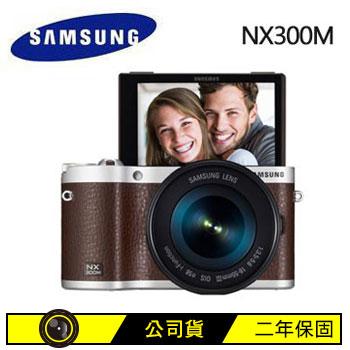 SAMSUNG NX300M可交換式鏡頭相機KIT-棕