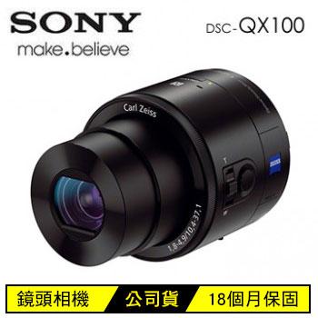 [福利品] SONY QX100數位鏡頭相機