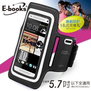 E-books N10 智慧手機5.7吋運動手臂套-黑