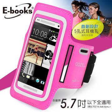 E-books N10 智慧手機5.7吋運動手臂套-桃紅
