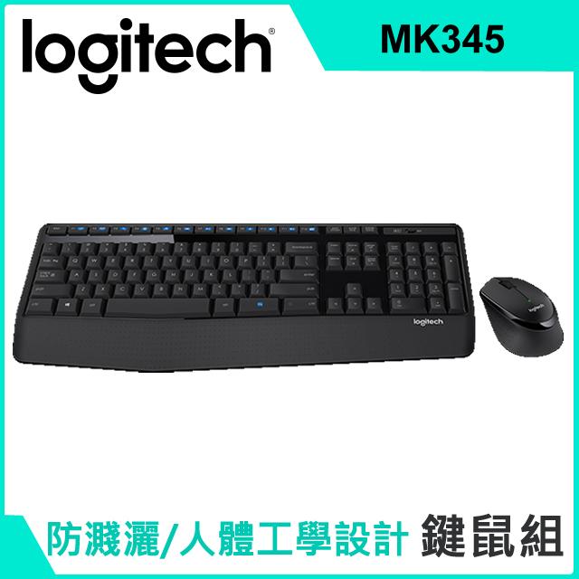 羅技MK345無線鍵鼠組