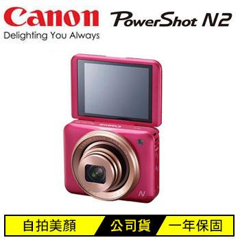 Canon PowerShot N2 粉餅機-粉