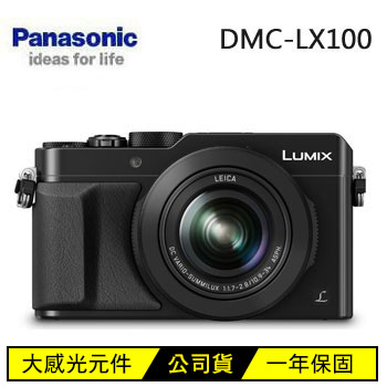 Panasonic LX100 類單眼相機-黑