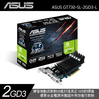 ASUS GT730-SL-2GD3-L顯示卡