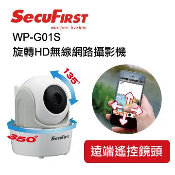 SecuFirst旋轉HD無線網路攝影機