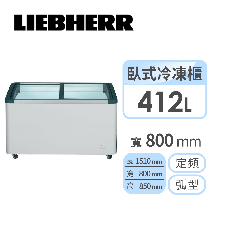 LIEBHERR 412公升弧型玻璃推拉冷凍櫃