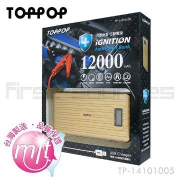 TOPPOP 汽車急救行動電源12000mAh