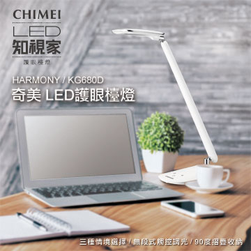 CHIMEI LED護眼時尚檯燈