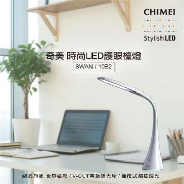 CHIMEI LED護眼時尚檯燈SWAN