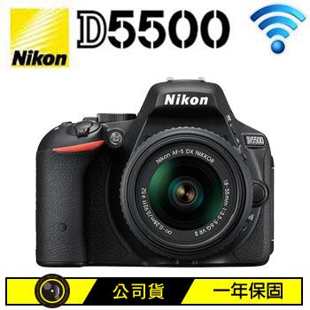 Nikon D5500數位單眼相機KIT (18-55mm)