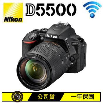 Nikon D5500數位單眼相機KIT (18-140mm)