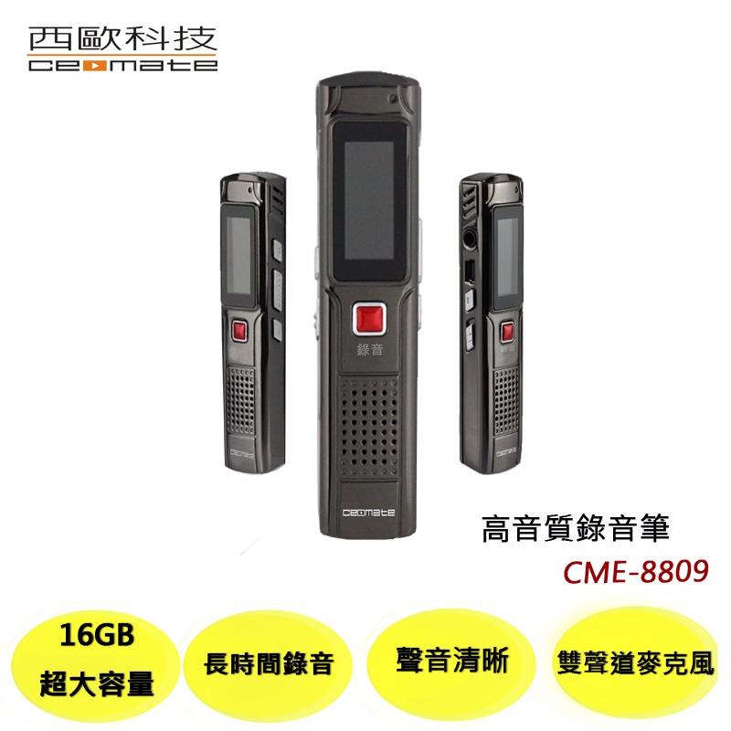 【16G】西歐科技 錄音筆 CME-8809