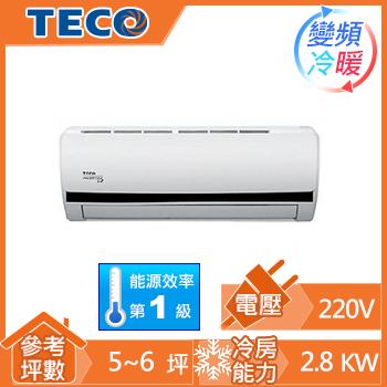 【節能補助】TECO雅適一對一變頻冷暖空調MS-BV28IH