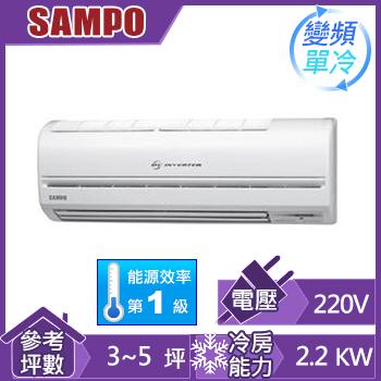 聲寶一對一分離式變頻單冷空調AM-QA22D
