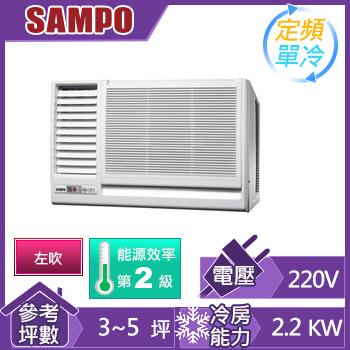 聲寶 窗型定頻單冷空調(左吹)