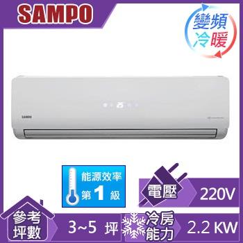 聲寶一對一分離式變頻冷暖空調AM-QA22DC