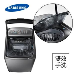 SAMSUNG 16公斤雙效手洗變頻洗衣機