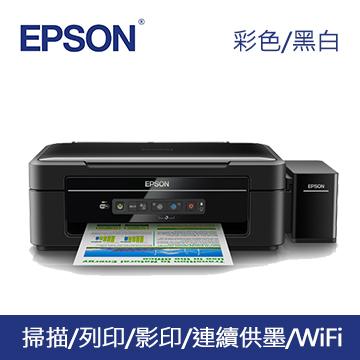 EPSON 高速wifi連續供墨事務機