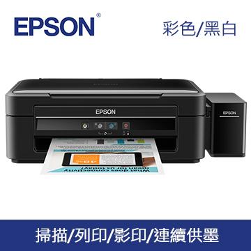 EPSON L360 高速連續供墨事務機