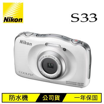 Nikon S33數位相機-白