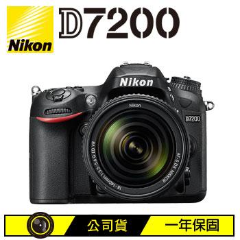 Nikon D7200數位單眼相機(KIT)