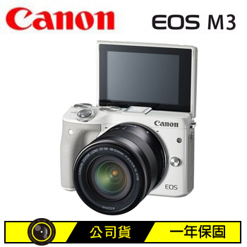 Canon EOS M3微單眼相機(單鏡組)-白