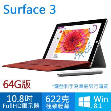 微軟Surface 3 64G 超強輕薄筆電
