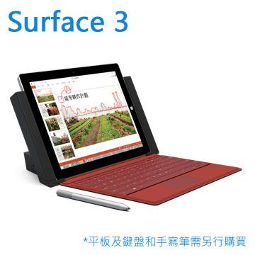 微軟Surface 3 基座