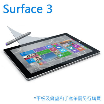 微軟 Surface 3 螢幕保護膜