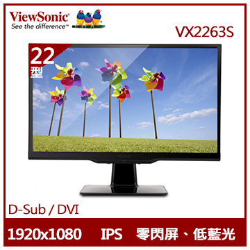 ViewSonic VX2263S 22型 IPS