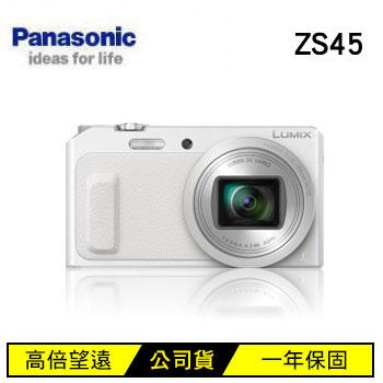 Panasonic ZS45類單眼相機-白