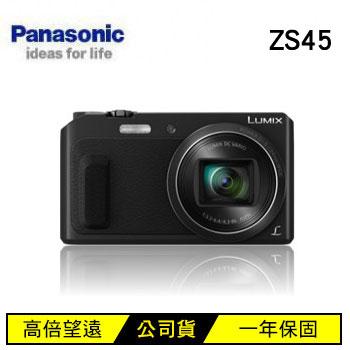 【展示機】 Panasonic ZS45類單眼相機-黑