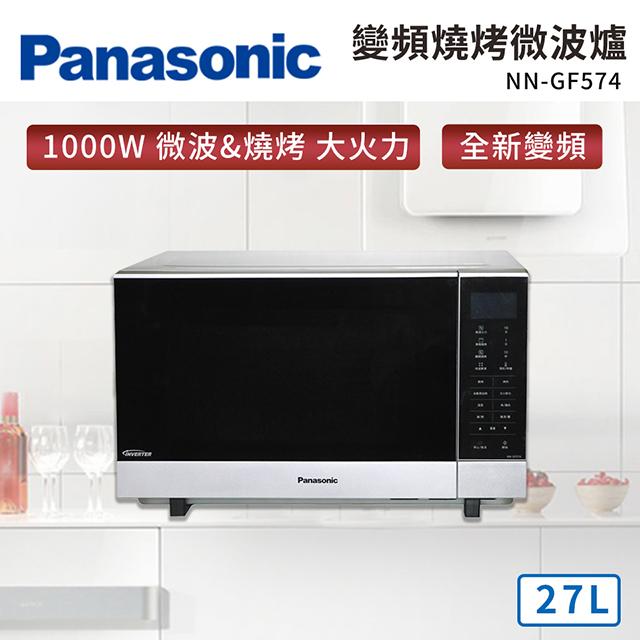 Panasonic 27公升變頻燒烤微波爐