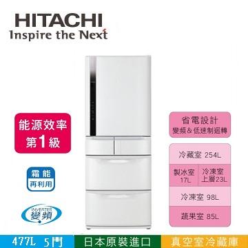 【節能補助】HITACHI 477公升真空冰溫五門超變頻冰箱