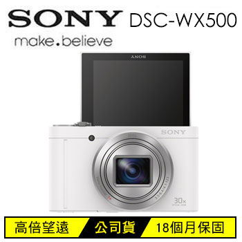 SONY WX500類單眼相機-白