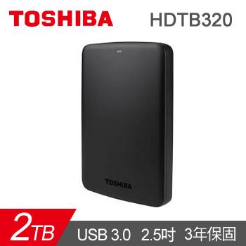 TOSHIBA 2.5吋 2TB (A2黑靚潮II)