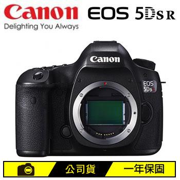[福利品]Canon EOS 5DS R數位單眼相機(BODY)