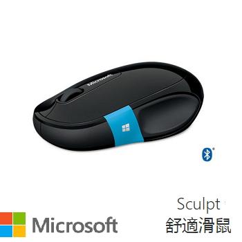 Microsoft Sculpt 舒適滑鼠