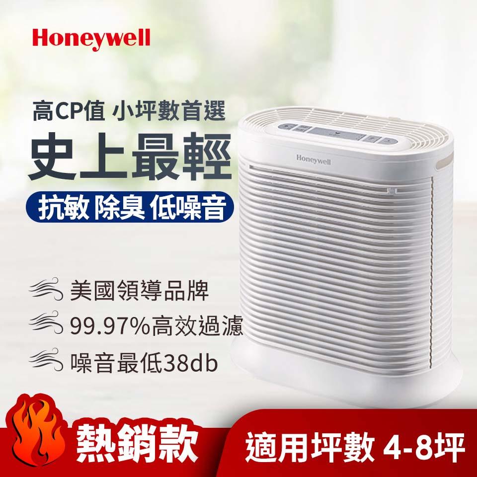 Honeywell True HEPA清淨機 Console100(適用坪數:4-8坪)